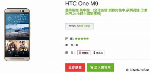 HTC One M9 chính thức lên kệ tại quê nhà, giá cực tốt 5