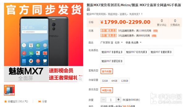 Meizu MX7 lộ ảnh thực tế với viền màn hình siêu mỏng
